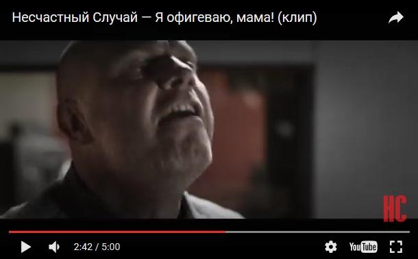 """Несчастный случай. Новый клип про """"патриотов""""."""