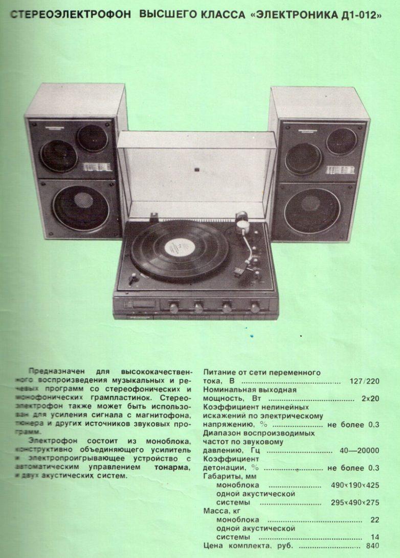 схема электроника ц 430