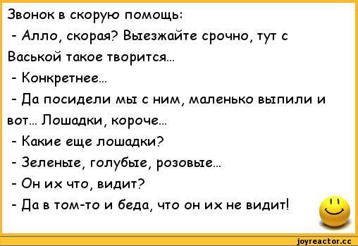 если вебмастер, смешные истории со скорой помощи Калининградская область