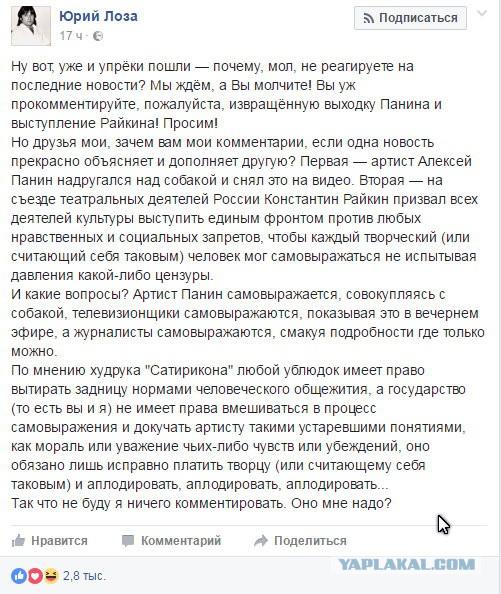 Юрий Лоза: последние комментарии о Райкине и Панине.