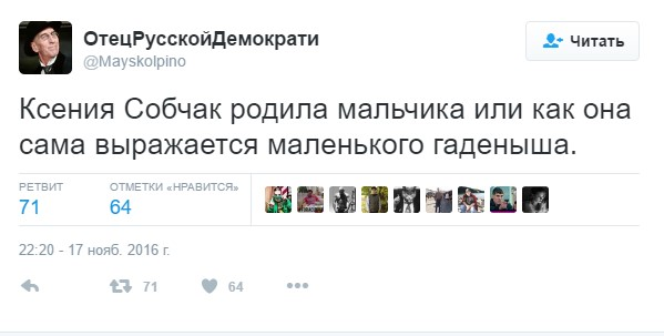 Интернет довольно бурно отреагировал на то, что Ксения Собчак родила