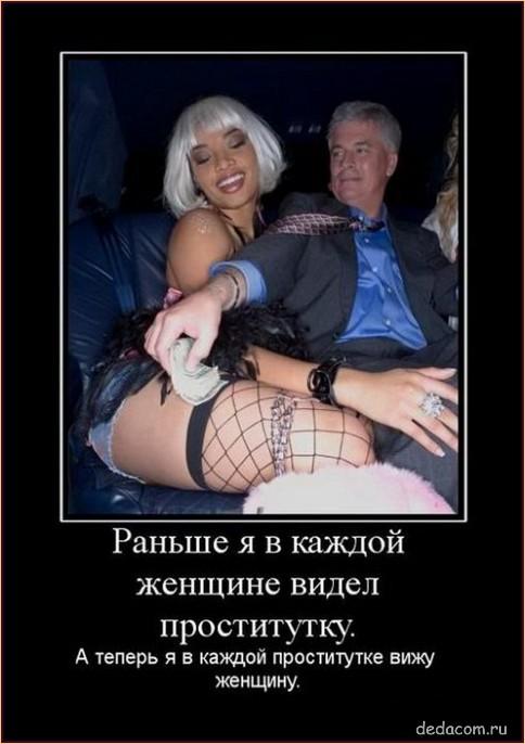 проститутка и мужчина каждую я меня теперь минутку