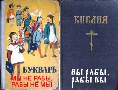Личный пример здравомыслия! Новосибирские учителя отказываются преподавать по современным учебникам