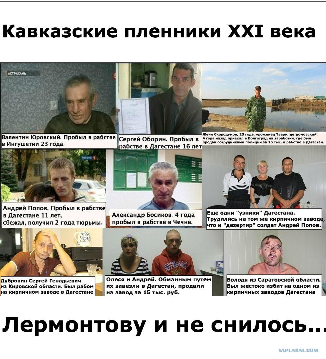 Рабыня кавказцев