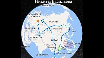 Велосипедист едет 14 месяцев из Чебоксар в сторону Экватора. Пройдено 12 000 км.