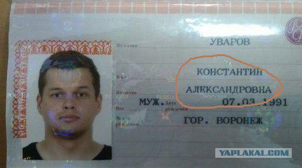 Замена паспорта веселые картинки