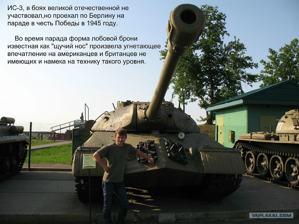 Последний тяжёлый танк великой отечественной - Яплакалъ.