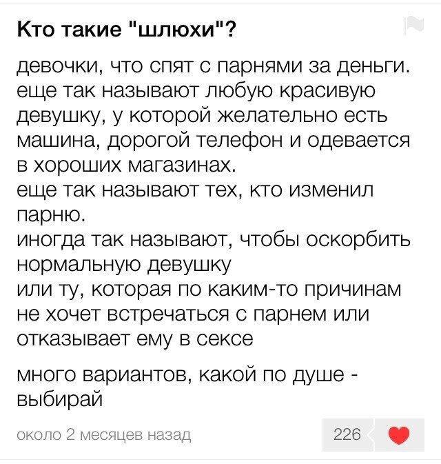 Перевод проститутка индивидуалка новокузнецк