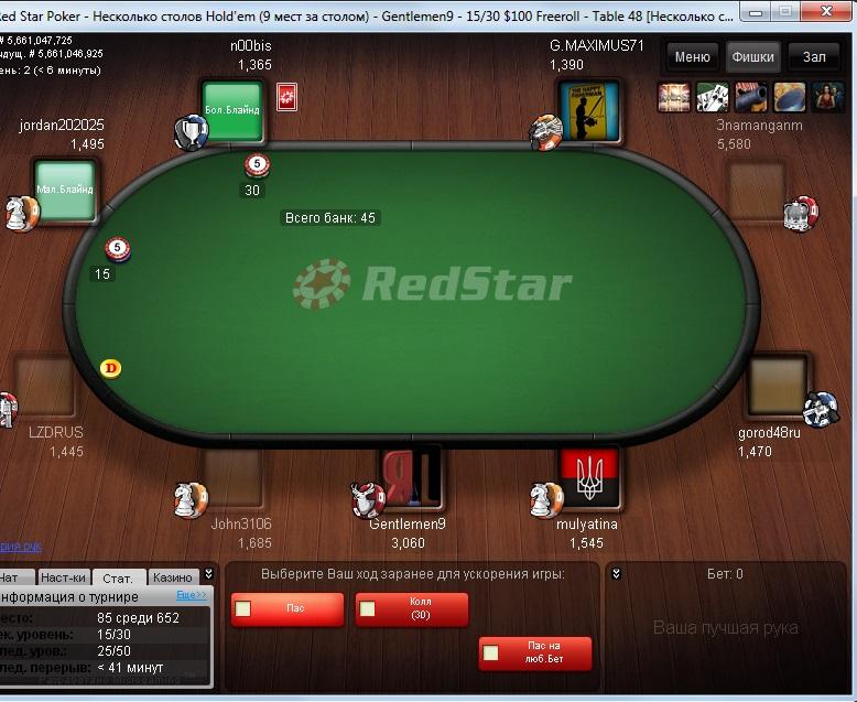 Бонусный код ред покер 2015