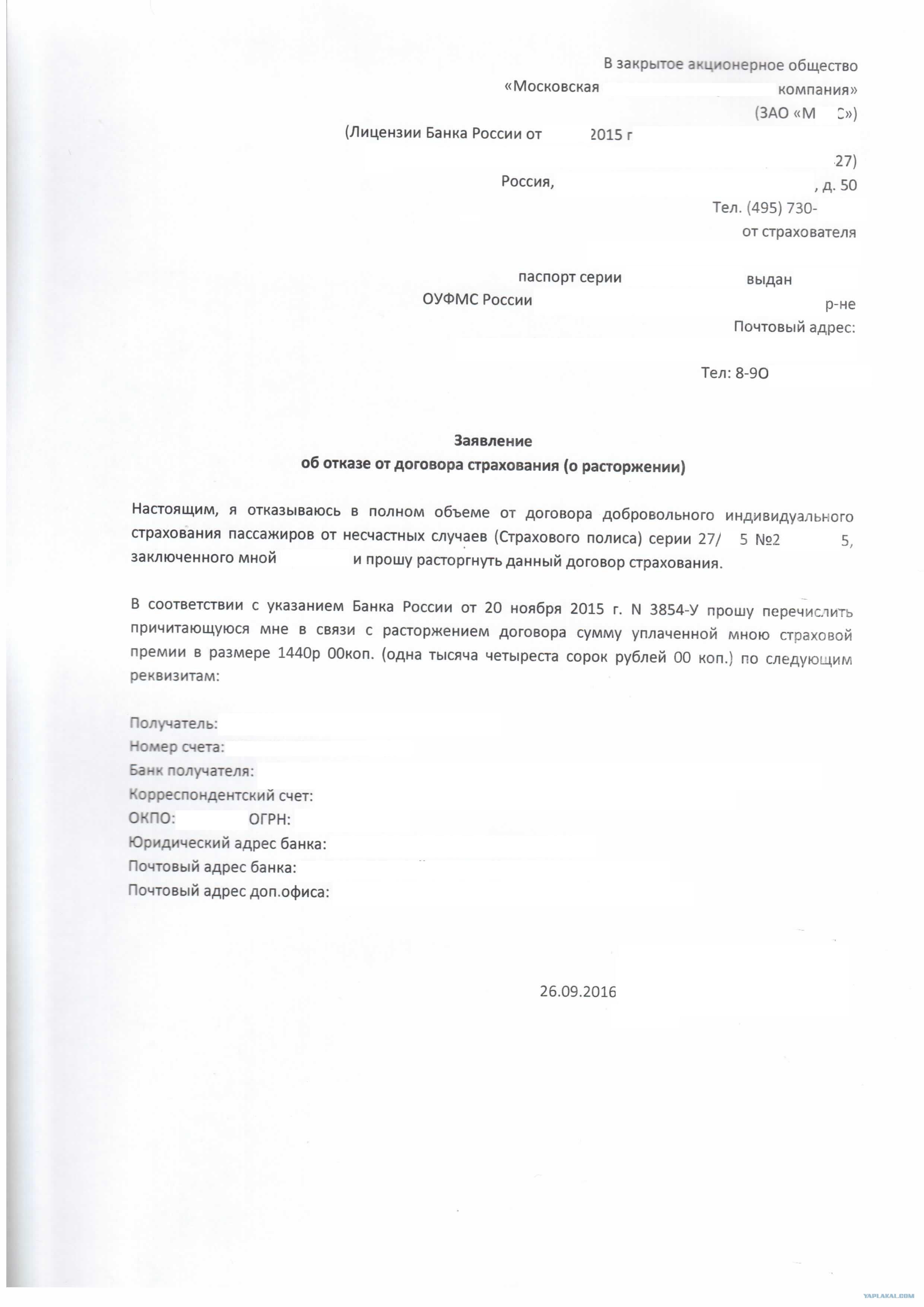Быстрозайм официальный сайт москва