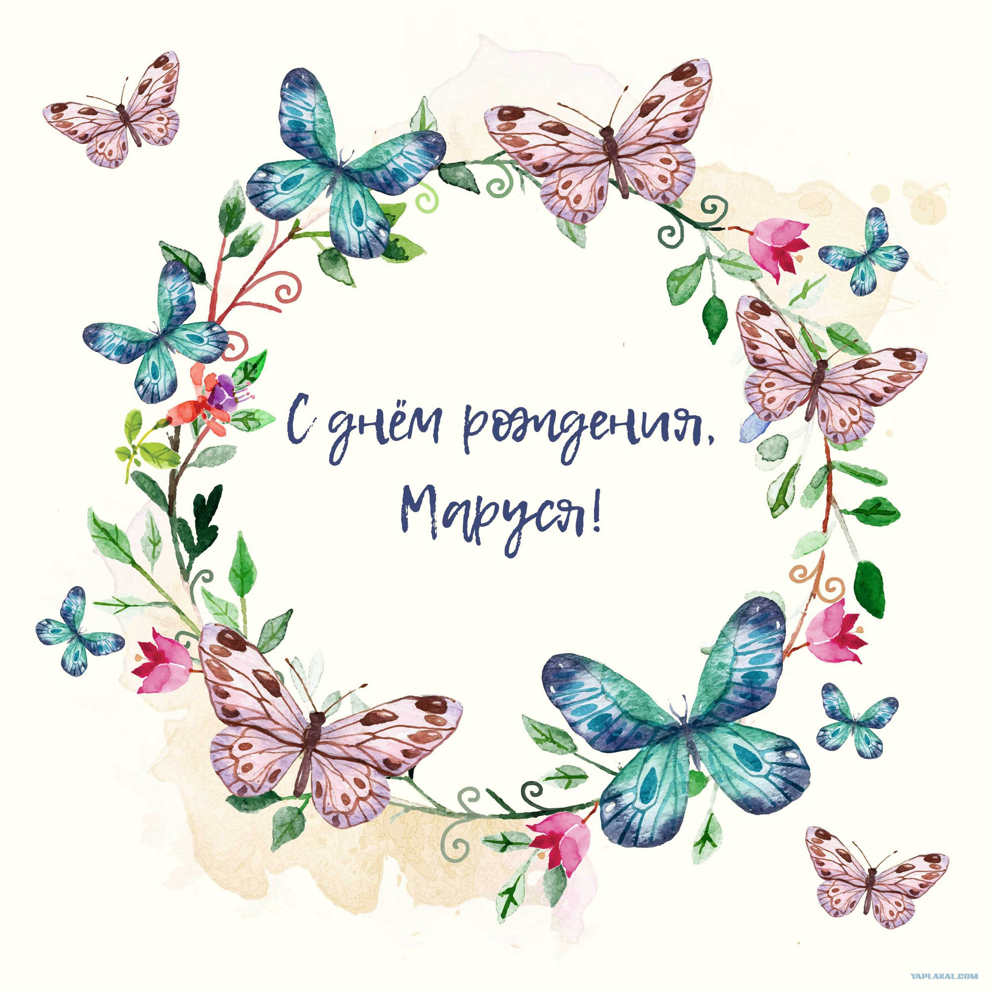 Поздравление с днем рождения марусь