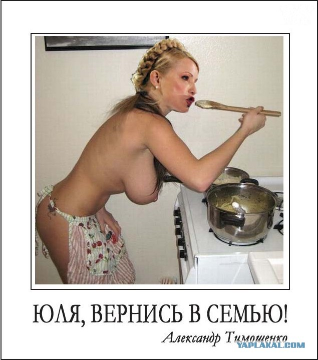 Эротическое видео юлия тимошенко сосет член