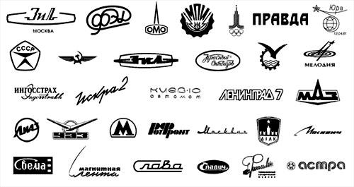 фото советские логотипы