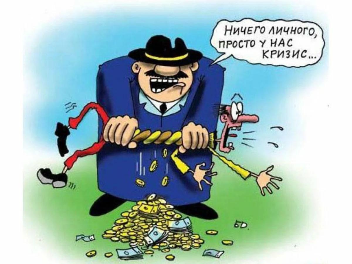 Налоги с населения и бизнеса опять увеличат - ЯПлакалъ