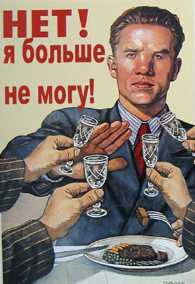 соевом советский постер нет поэтому сегодня
