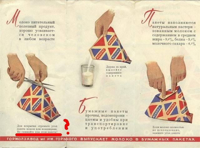 Самый знаменитый советский артефакт