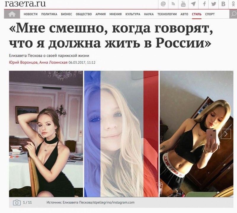 Пєсков заявив, що його дочка не працює в Європарламенті, а проходить студентську практику - Цензор.НЕТ 1038