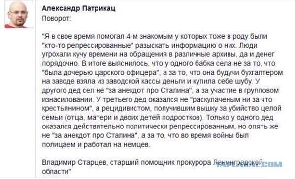 Про невинно расстрелянного кулака и кровавое НКВД
