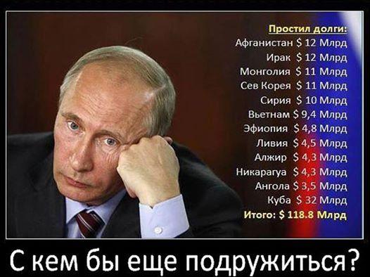 Путин списал налоговые долги