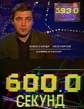 Программы телепередач.. - 70-90гг ← Hodar