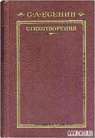 Интересные факты из жизни Сергея Есенина