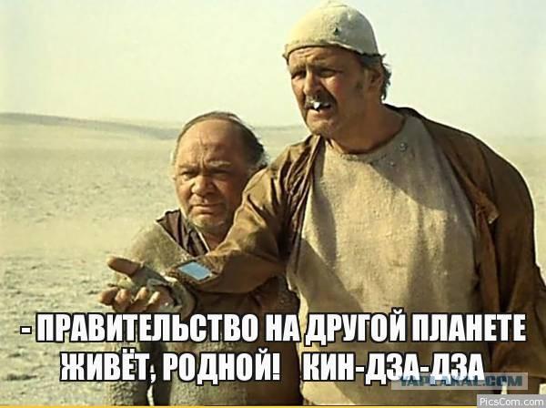 """30 лет фильму """"Кин-дза-дза"""". Ку, пацаки!"""