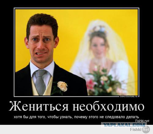 Жениться на шлюхе