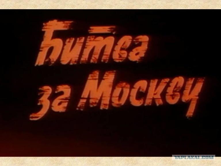 Битва за Москву сериал 1 сезон  КиноПоиск
