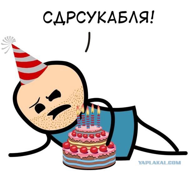 братик поздравления с днем рождения с матом веселые вашей странице вконтакте