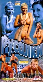 Порно фильм русалочька смотреть