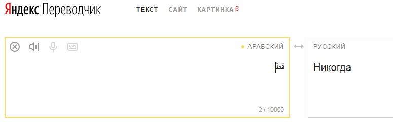 Перевод с арабского на русский по фотографии