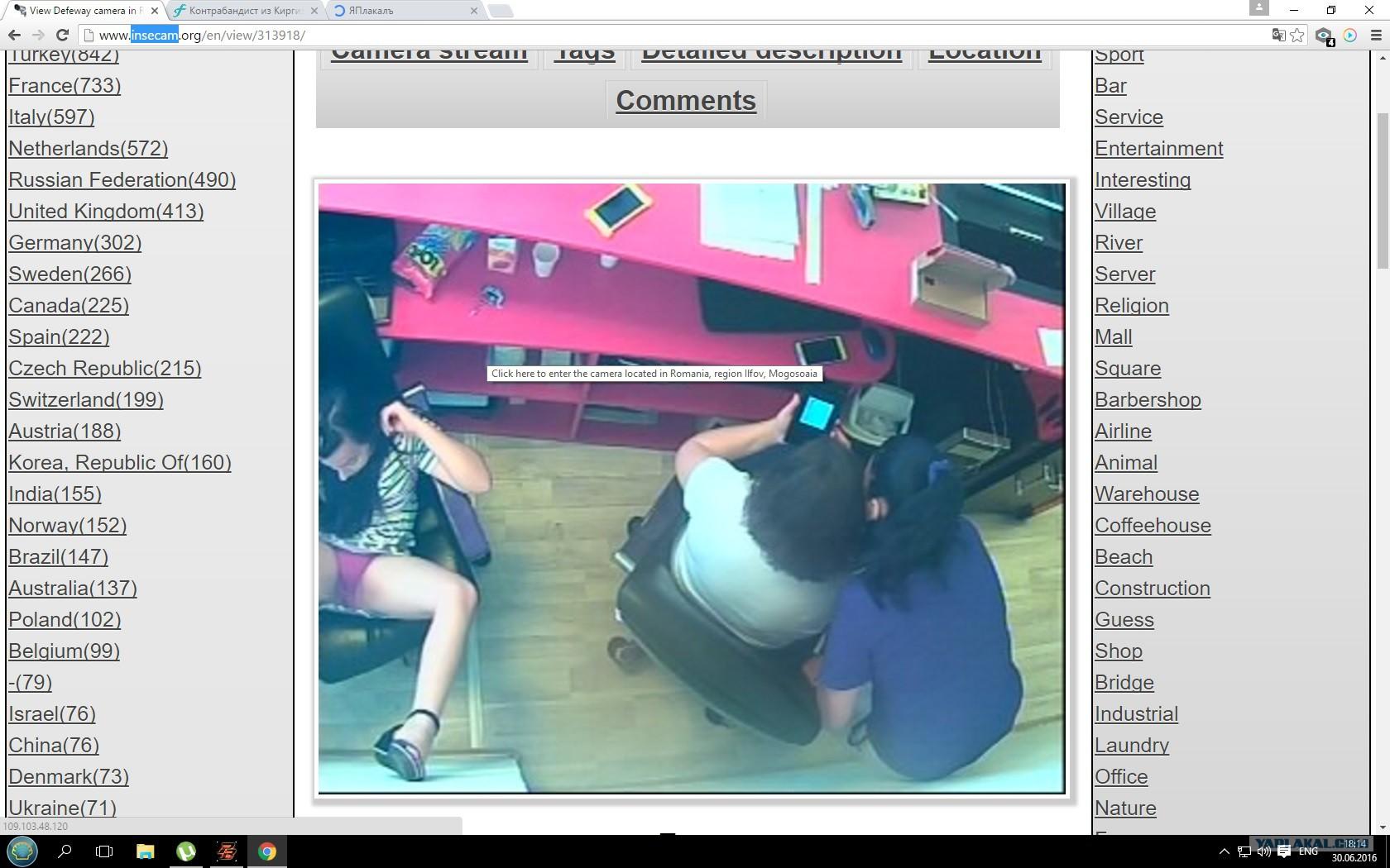 эро со взломанных веб камер