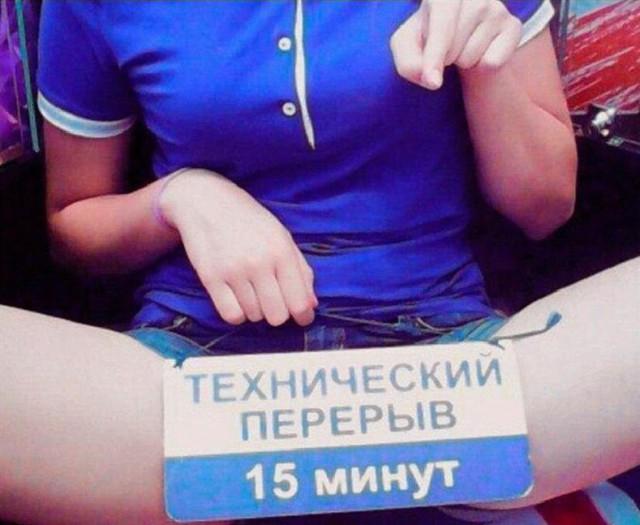 Видео поздравление, тех.перерыв приколы картинки