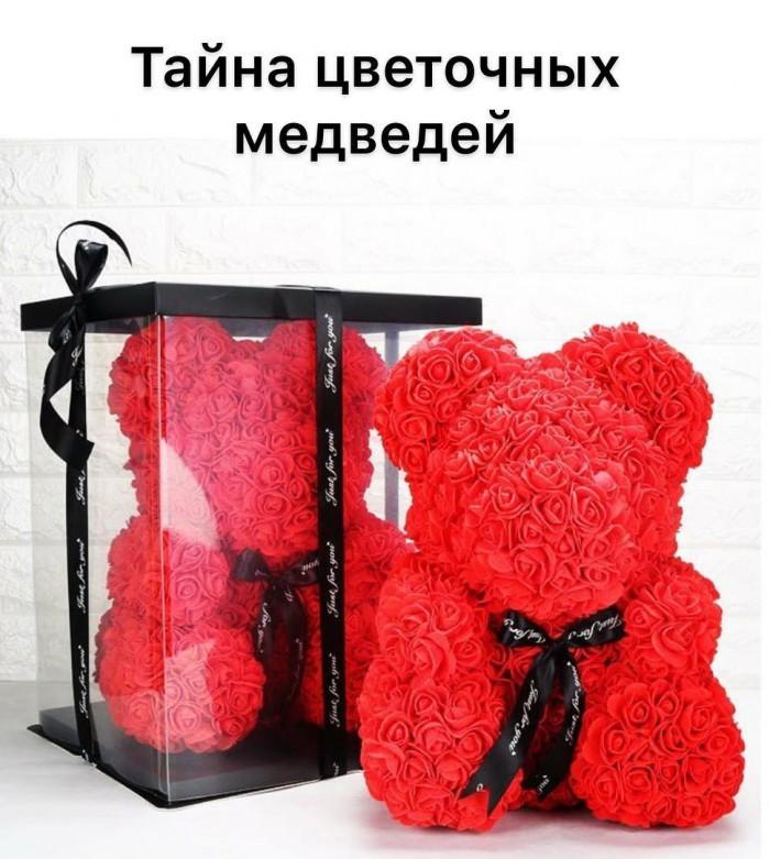 Не дарите медведей из роз