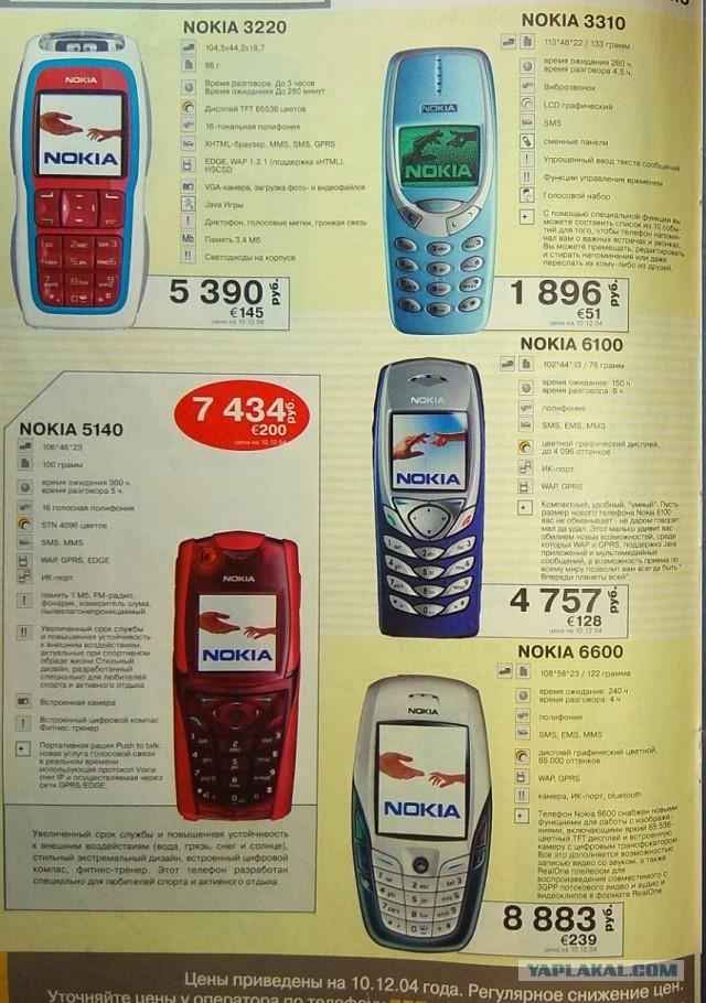 Телефоны 15 лет назад, о чем мечтали многие...