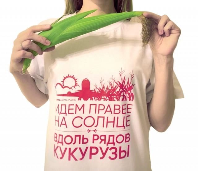 «Уральские авиалинии» открыли продажи футболок с А321, севшем на кукурузное поле в Подмосковье