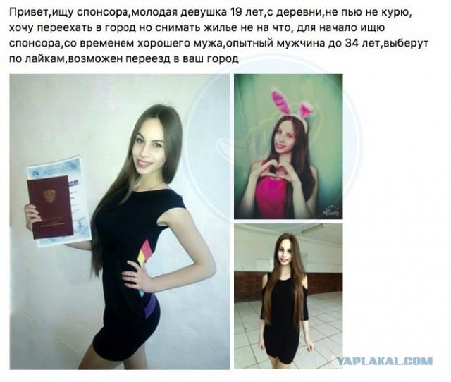 как познакомиться со спонсором в москве