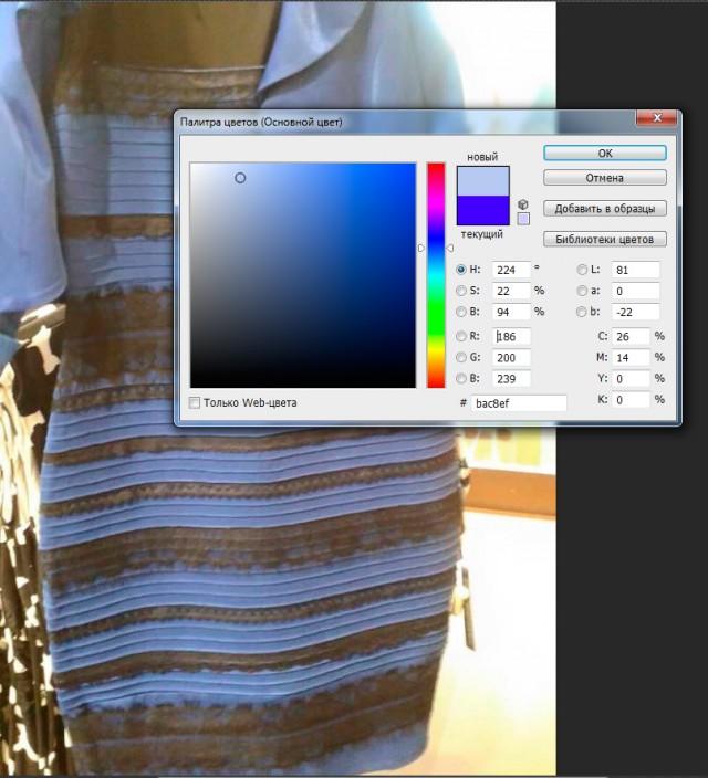 как поменять цвет платья на фото часть виниловых пластинок