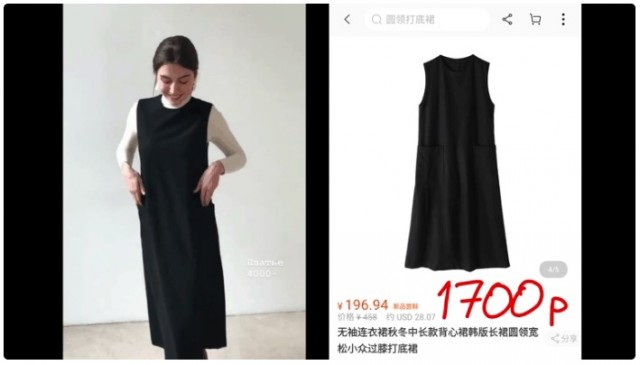 Сколько на самом деле стоит одежда из интернет бутиков: накрутки по 600%