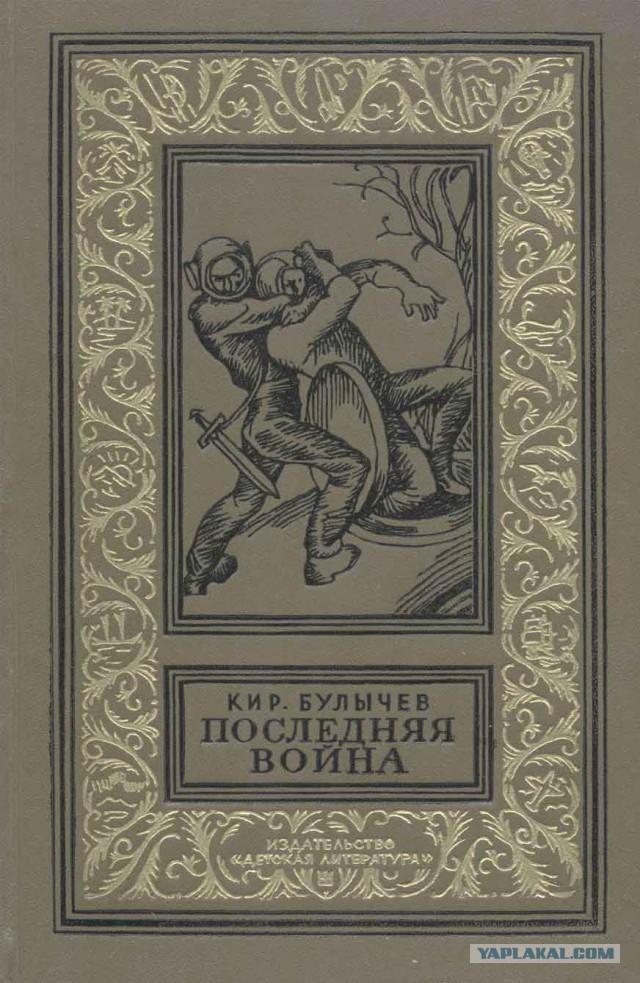 Как Кир Булычев писал свою фантастику