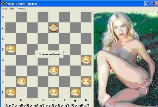 Сексуальные шашки играть секс — pic 13