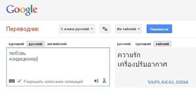 переводчик с тайского на русский по фото