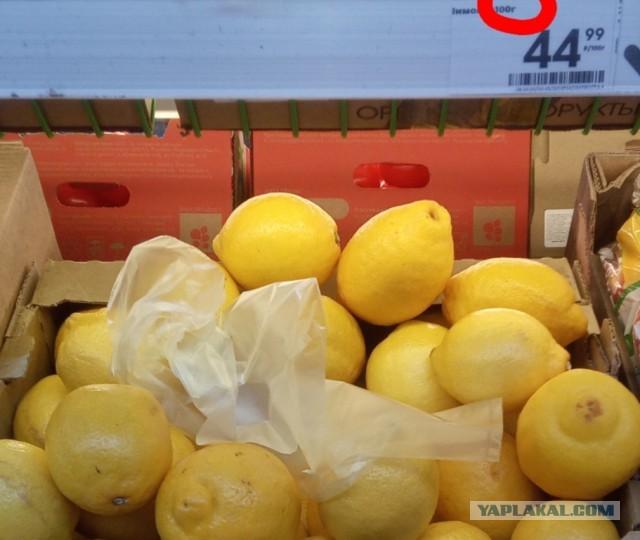 Лимоны по 440 рублей пока непривычны для россиян, поэтому, внезапно, они стали по 44 рубля