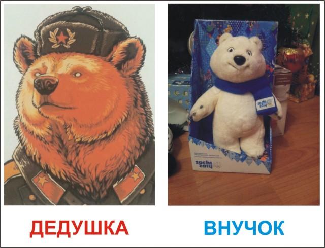 Медведь и ссср картинки