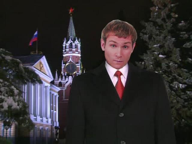 Смешное поздравление президента с новым годом