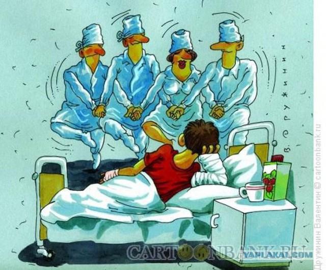 Прикольные картинки для больных после операции