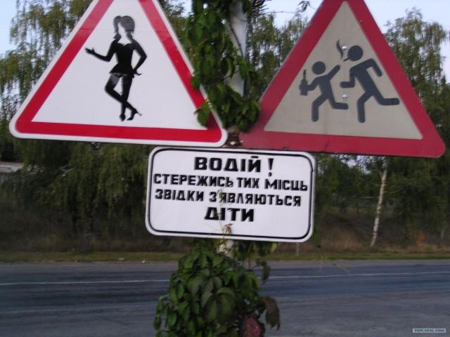 Открытка, дорожные знаки картинки с надписями прикольные