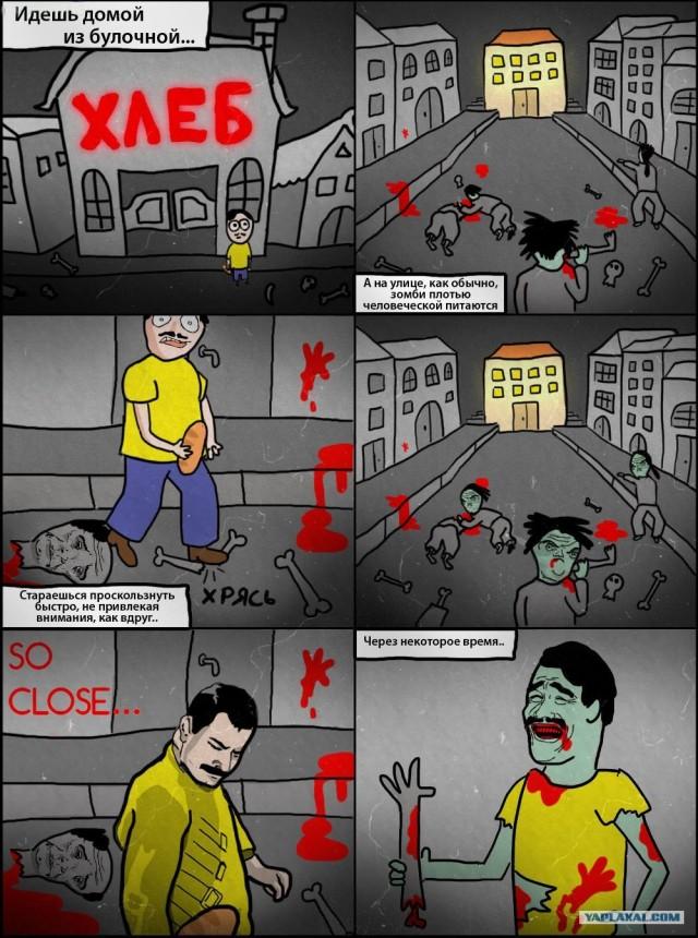 Дню, зомби приколы в картинках
