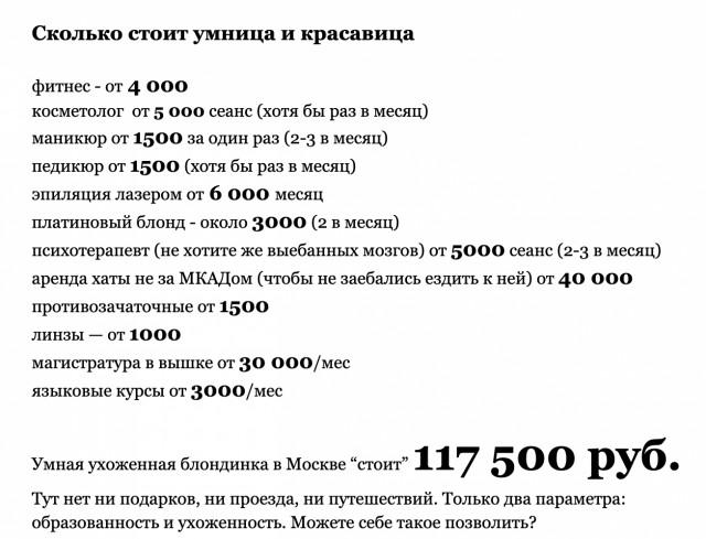 Некоторые москвички (да и не только) считают, что они стоят как минимум столько...