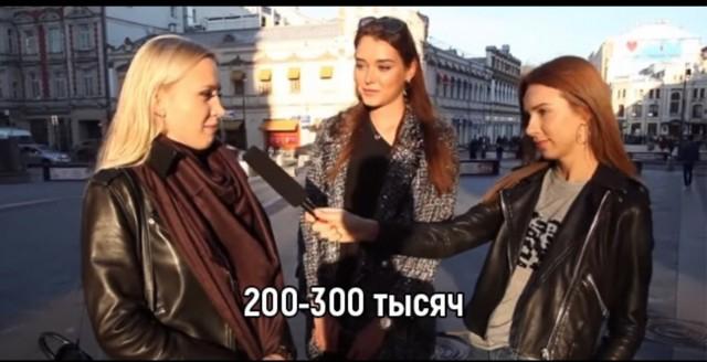 Из опроса девушек о заработках мужчины: 50 тысяч?! Такие не должны
